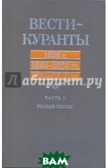 Вести-Куранты. 1656 г., 1660-1662 гг., 1664-1670 гг. Часть 1. Русские тексты