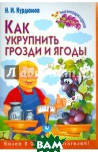 Как укрупнить грозди и ягоды