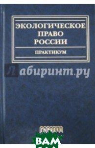 Экологическое право России. Практикум