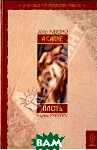 Плоть (изд. 2007 г. )
