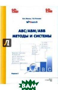 АВС/АВМ/АВВ. Методы и системы