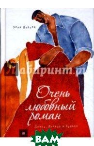 Очень любовный роман  Элла Дерзай купить