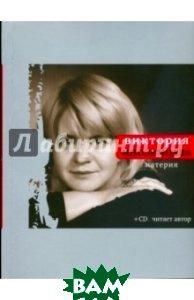 Материя (+ CD)