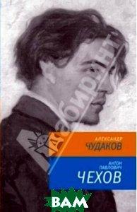 Время. Д. Антон Павлович Чехов