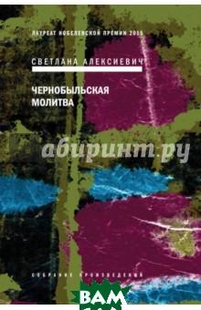 Чернобыльская молитва. Хроника будущего  Алексиевич Светлана Александровна купить