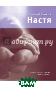 Настя. Детские рассказики для взрослых