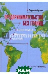 Предпринимательство без границ: деловое общение, переговоры, презентации  Сергей Франк купить