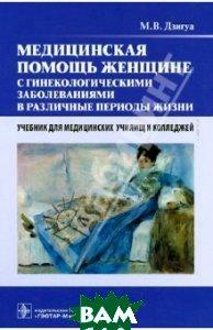 Медицинская помощь женщине с гинекологическими заболеваниями в различные периоды жизни. Учебник