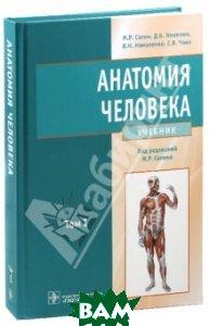 Анатомия человека. Учебник. В 2-х томах. Том 1