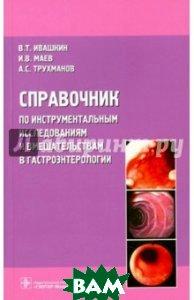 Справочник по инструментальным исследованиям и вмешательствам в гастроэнтерологии