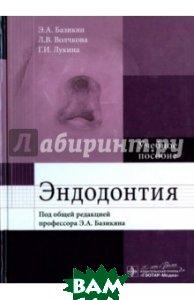 Эндодонтия. Учебное пособие