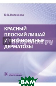 Красный плоский лишай и лихеноидные дерматозы