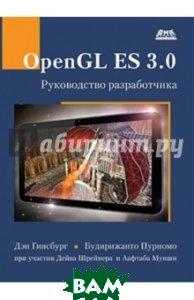 OpenGL ES 3. 0. Руководство разработчика
