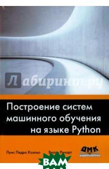 Построение систем машинного обучения на языке Python. Руководство