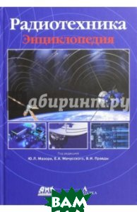 Радиотехника. Энциклопедия