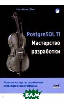 PostgreSQL 11. Мастерство разработки