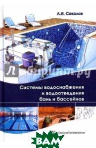 Системы водоснабжения и водоотведения бань и бассейнов. Учебно-практическое пособие