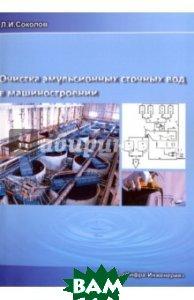 Очистка эмульсионных сточных вод в машиностроении. Монография