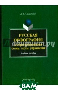 Русская орфография. Алгоритмизированные схемы, тесты, упражнения