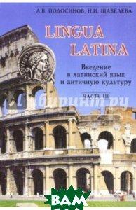 Lingua Latina. Введение в латинский язык и античную культуру. В 5-ти частях. Часть 3