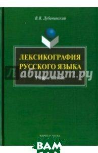 Лексикография русского языка. Учебное пособие