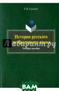 История русского литературного языка. Учебное пособие