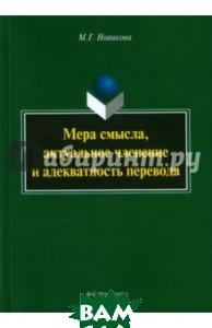 Мера смысла, актуальное членение и адекватность перевода. Монография