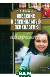 Введение в специальную психологию. учебное пособие
