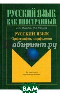 Русский язык: орфография, морфология. Учебное пособие. Второй уровень владения языком