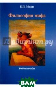Философия мифа. Учебное пособие