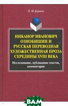 Никанор Иванович Ознобишин и русская переводная художественная проза середины XVIII века