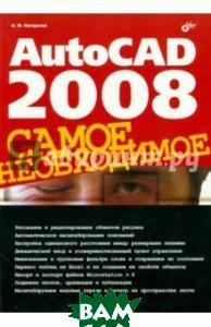 AutoCAD 2008. Самое необходимое  Погорелов Виктор Иванович купить