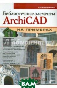 Библиотечные элементы ArchiCAD на примерах  Малова Наталья Анатольевна купить