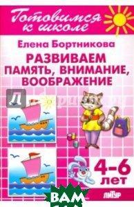 Развиваем память, внимание, воображение. 4-6 лет  Бортникова Елена Федоровна купить