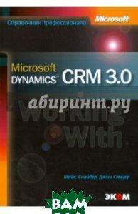 Microsoft Dynamics CRM 3.0  Майк Снайдер, Джим Стегер купить
