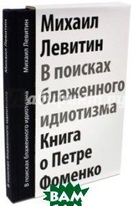 В поисках блаженного идиотизма. Разрозненные листы. Книга о Петре Фоменко