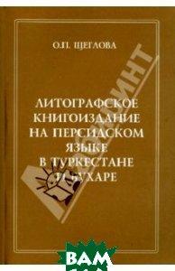 Литографское книгоиздание на персидском языке в Туркестане и Бухаре. 1881-1918 гг.
