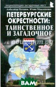 Майор:Потапов Петербургские окрестности:таинственноеи и загадочное