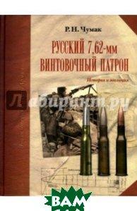 Русский 7, 62-мм винтовочный патрон. История и эволюция