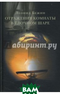 Отражения комнаты в елочном шаре  Бежин Леонид Евгеньевич купить