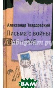 Письма с войны. 1941-1945