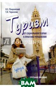 Туризм. От социальной теории к практике управления. Учебное пособие
