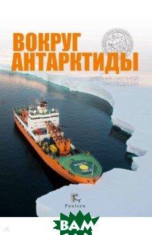 Вокруг Антарктиды. Дневник научной экспедиции