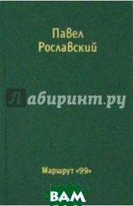 Маршрут 99