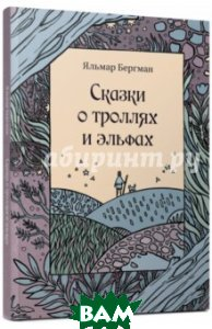 Сказки о троллях и эльфах