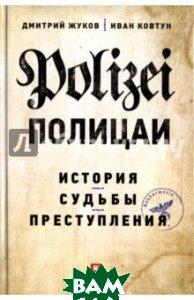 Полицаи. История, судьбы и преступления