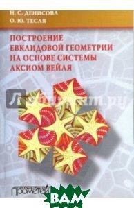 Построение евклидовой геометрии на основе системы аксиом Вейля. Учебное пособие