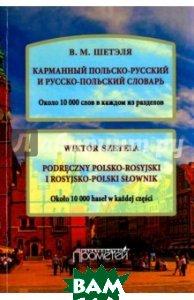 Карманный польско-русский и русско-польский словарь. Около 10 000 слов в каждом разделе