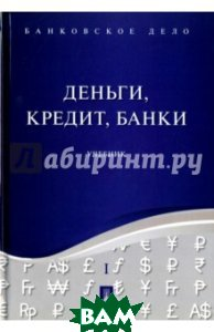Банковское дело. В 5-ти томах. Том 1. Деньги, кредит, банки. Учебник