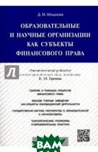 Образовательные и научные организации как субъекты финансового права. Монография
